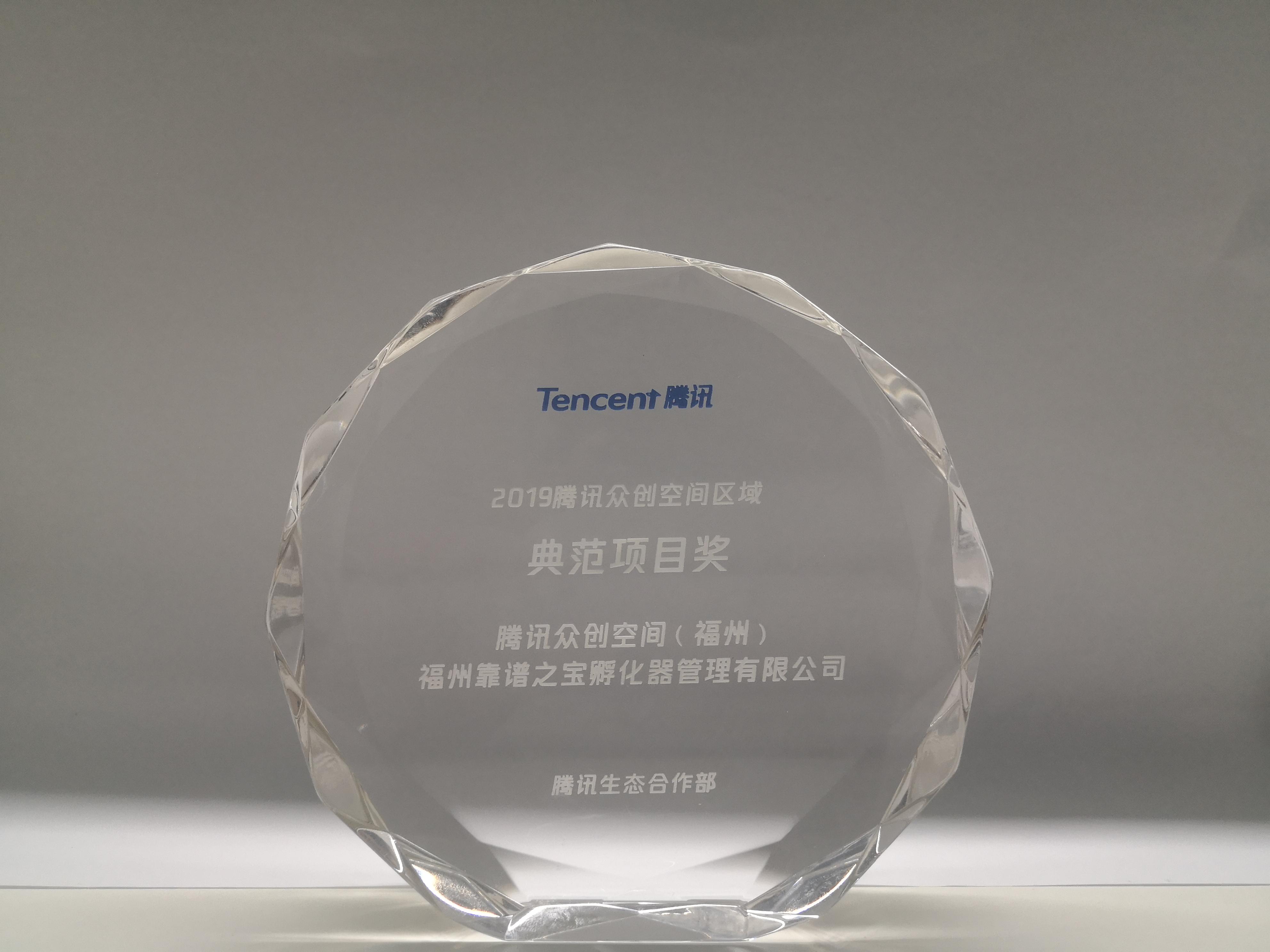 靠谱之宝荣获2019腾讯众创空间区域典范项目奖