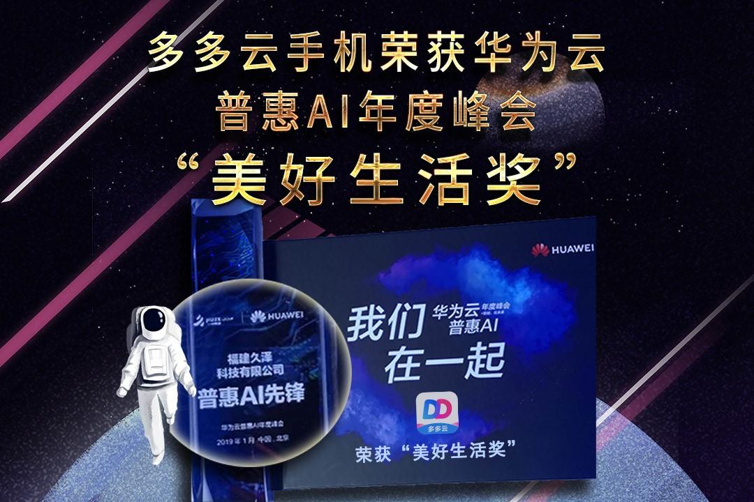 """多多云手机在""""华为云普惠AI年度峰会""""上有幸荣获""""美好生活奖"""""""