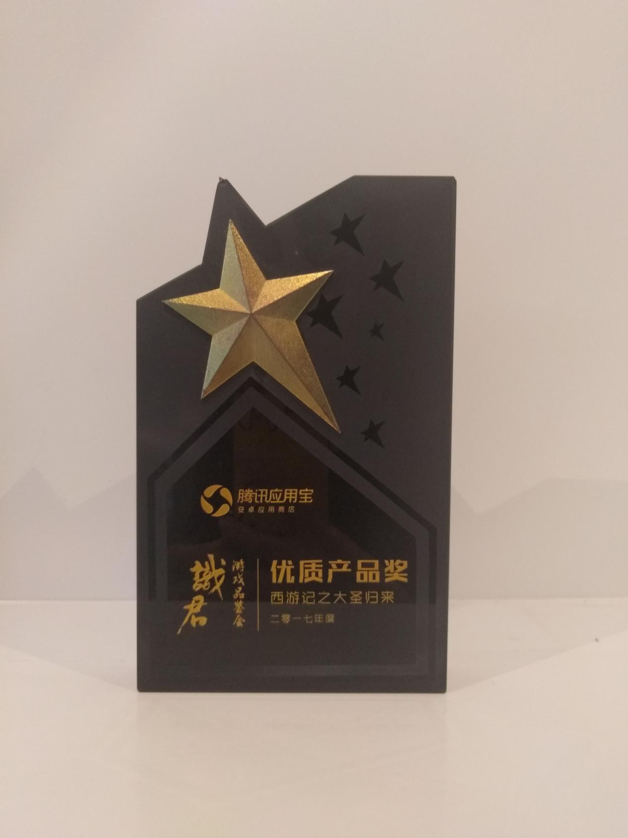 """2017年腾讯应用宝优质产品奖""""西游记之大圣归来"""""""