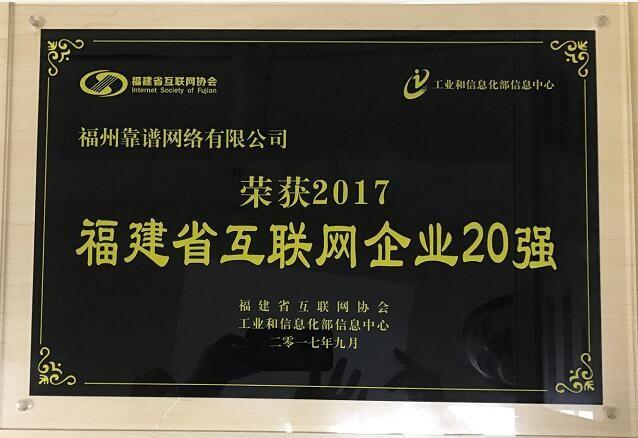 2017福建省互联网企业20强